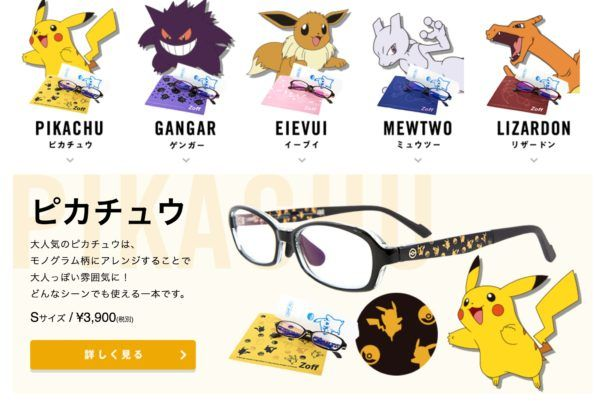 These Pokémon Glasses Are Perfect For The Office