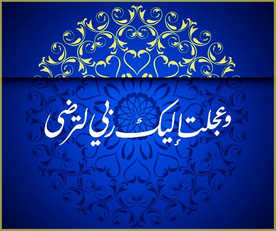 Pin by sura al samman on بلغوا عني ولو آية (With images