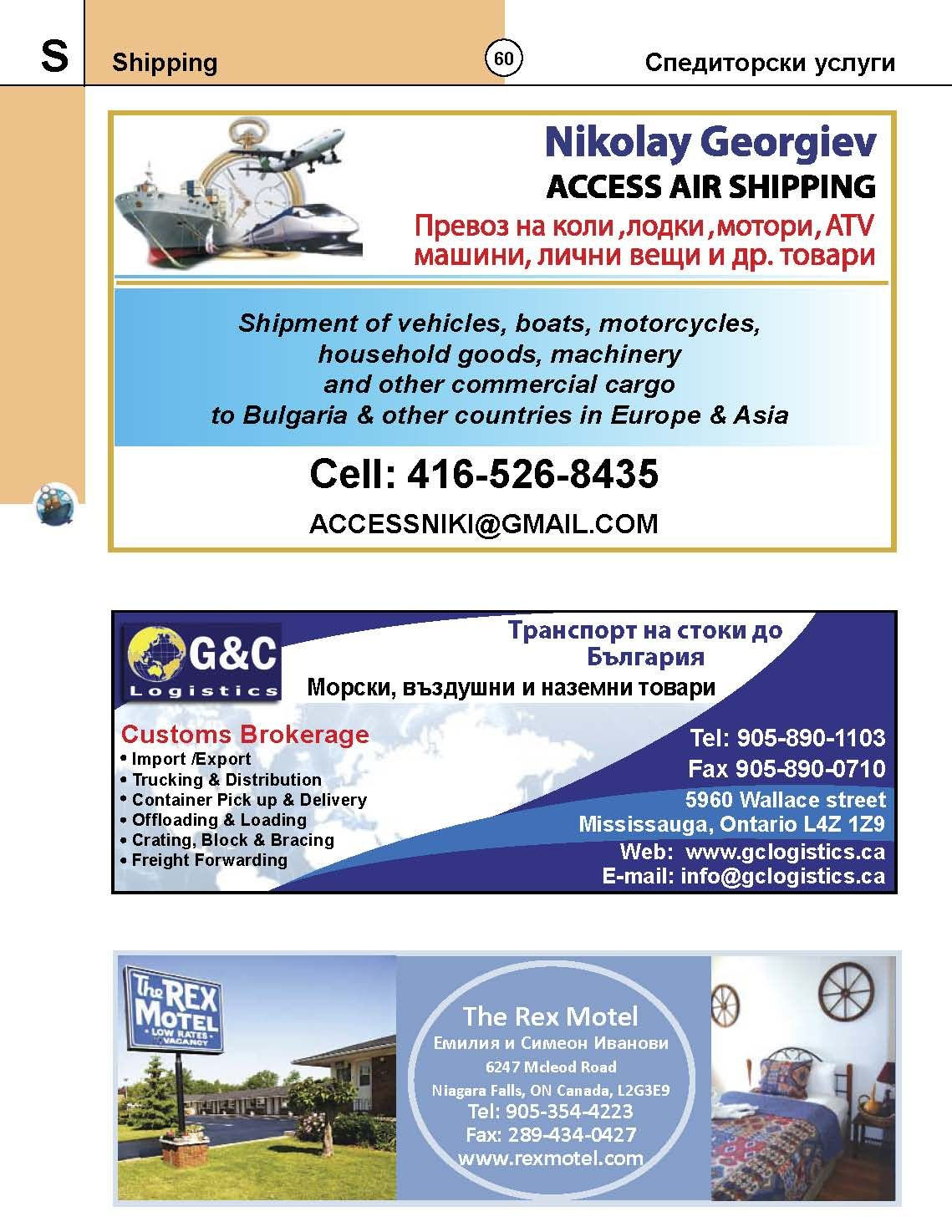 Shipping services for Bulgarians in Canada | Bulgarian