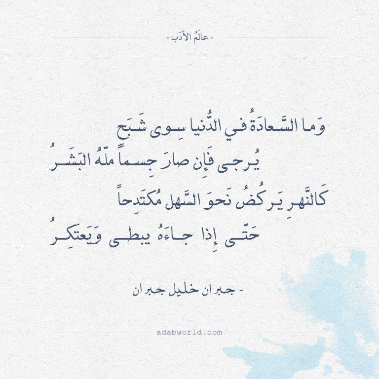 شعر جبران خليل جبران وما السعادة في الدنيا سوى شبح Weird Words Words Quotes Quotes