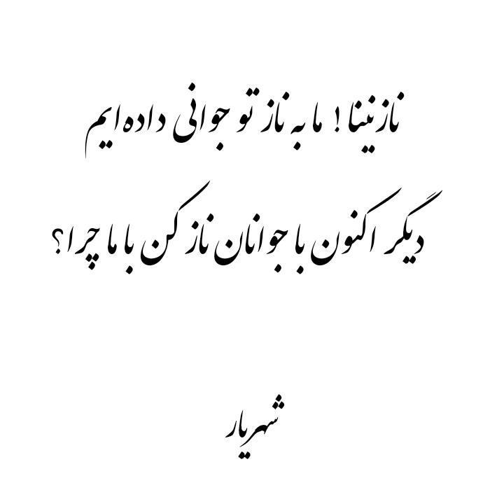 نازنینا ما به ناز تو جوانی داده ایم دیگر اکنون با جوانان ناز کن با ما چرا شهریار شهریار شعر شعر عاشقانه ش Persian Quotes Wise Words Quotes Good Day Quotes
