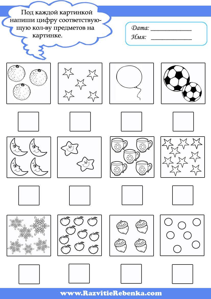 Развитие ребенка математика