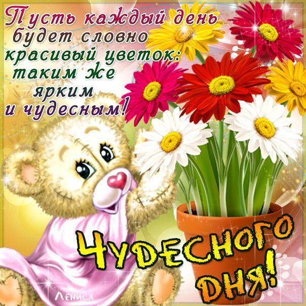 Бесплатно открытки хорошего дня | Открытки, Плюшевый мишка ...