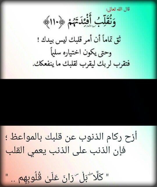 كلا بل ران على قلوبهم Islam Quran Quran Math