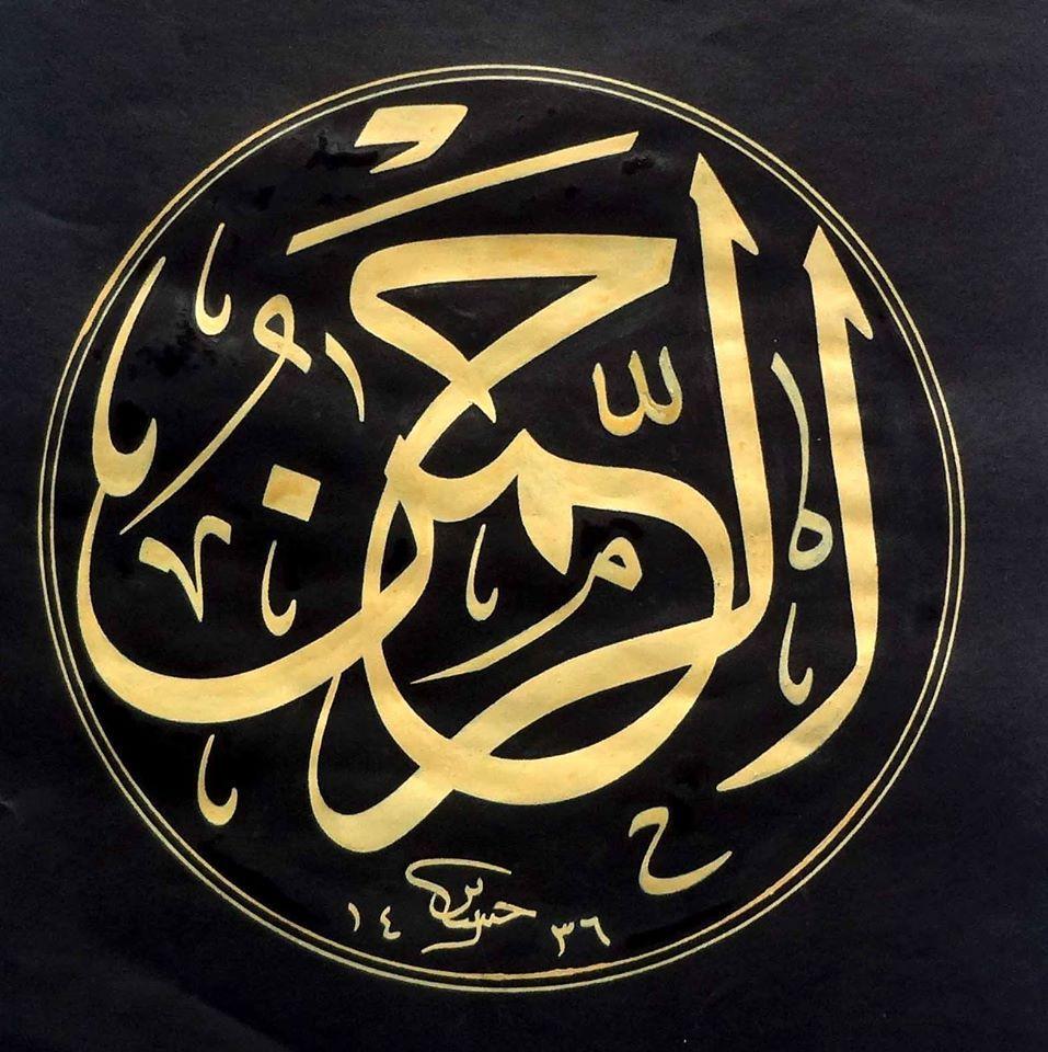 10934097 687197264730457 7030514659016758743 O Jpg 957 960 Islamic Art Calligraphy Islamic Art Islamic Calligraphy