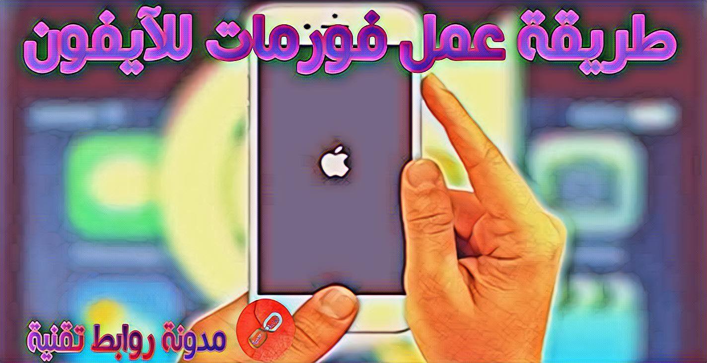 روابط تقنية طريقة عمل فورمات للآيفون Iphone Okay Gesture Electronic Products
