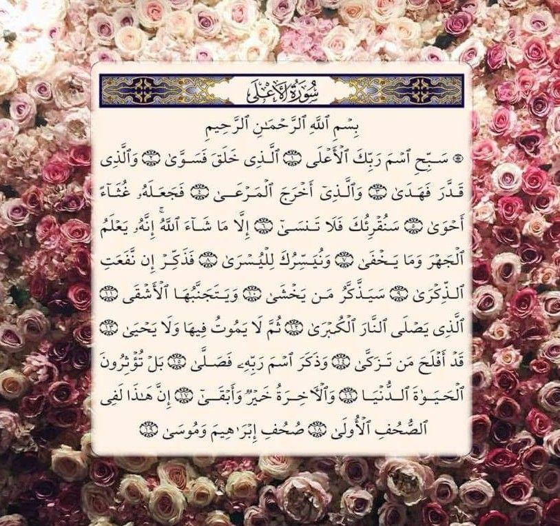 بسم الله الرحمن الرحيم Quran Arabic Quran Surah Urdu Words