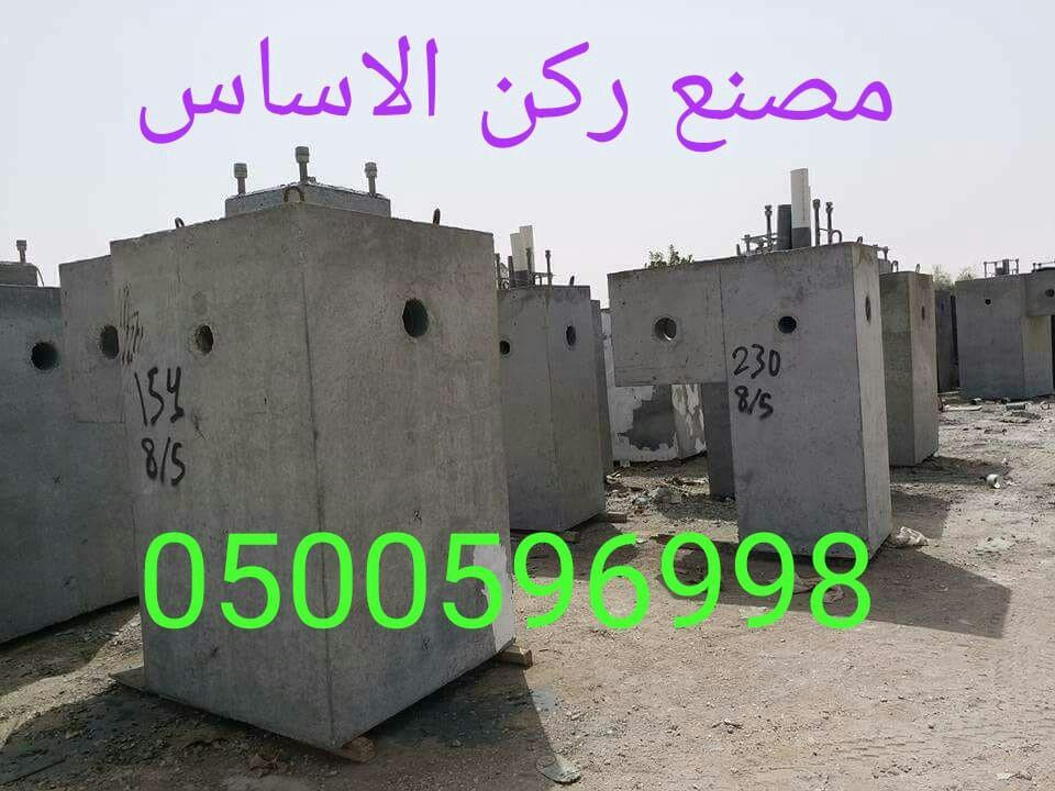 مؤسسة ركن الأساس في الرياض للمنتجات الخرسانيه مسبقه الصنع البريكاست 0500596998