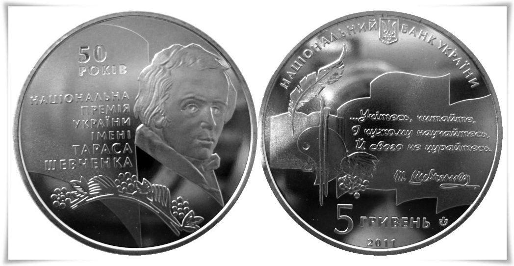 UKRAINE 2011 NICKEL COIN 50 years of Taras Shevchenko National Prize arts 5 UAH