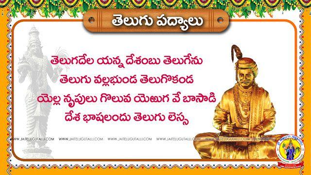 Telugu Padyalu Sri Krishna Devaraya Satakamu Telugu Quotes Padyalu