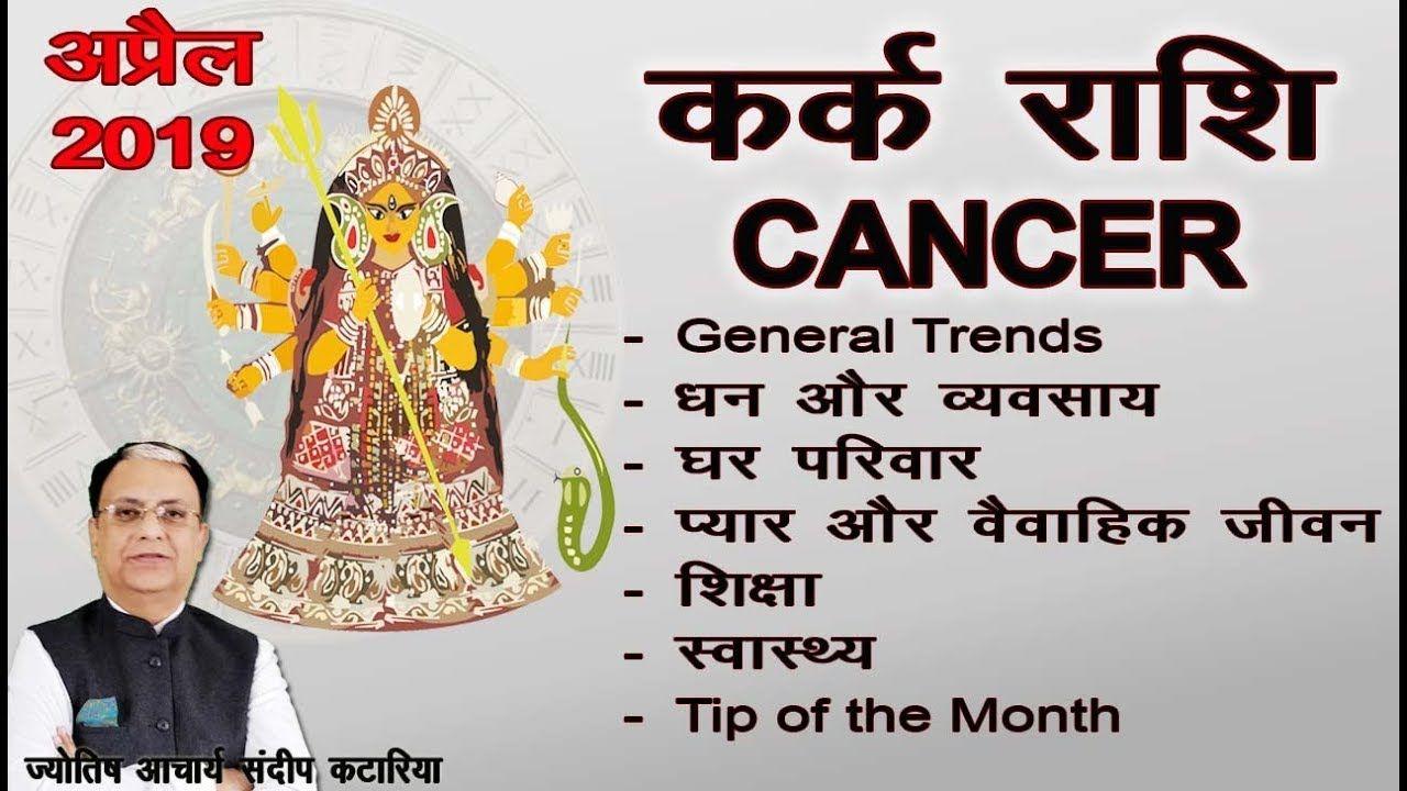 Karka Rashi April 2019 CANCER Monthly Forecast Astrology