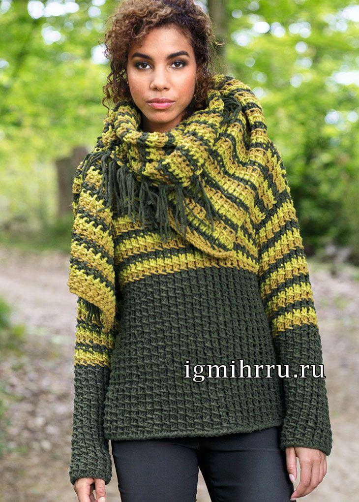 Трехцветный пуловер и шарф крупной вязки. Вязание спицами