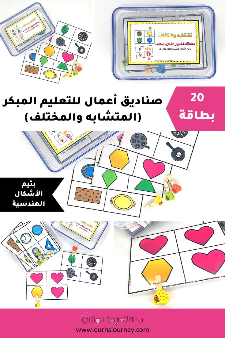 صندوق عمل المختلف والمتشابه بثيم الأشكال الهندسية ثنائية الأبعاد 20 بطاقة Free Educational Printables Educational Printables Homeschool Resources