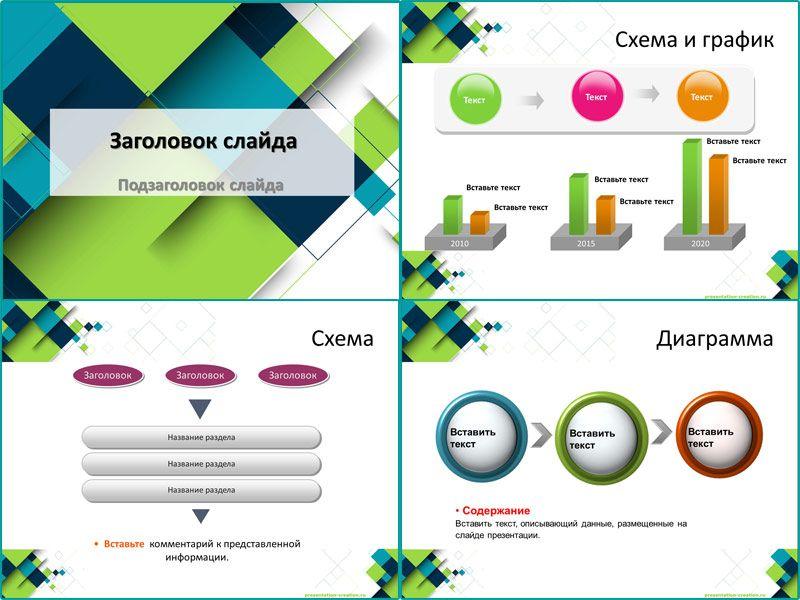 Абстрактный шаблон презентации в сине-зеленых, изумрудных тонах. На внутренних слайдах шаблона присутствуют блок-схемы с демонстрационными данными, которые можно редактировать. Шаблон состоит из...