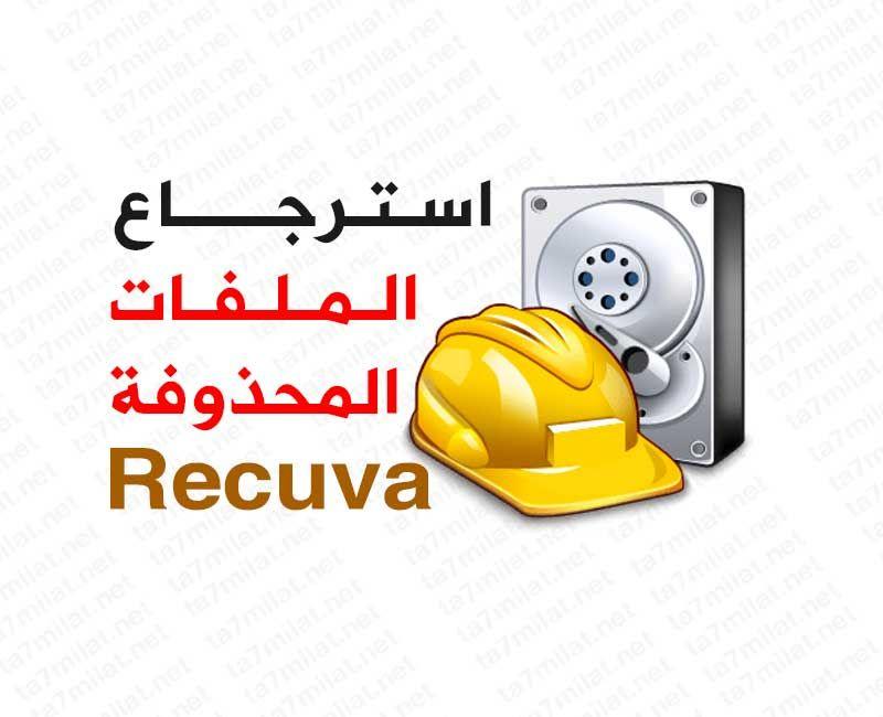 تحميل برنامج ريكوفا لاستعادة الملفات المحذوفة للاندرويد 2020 مجانا Enamel Pins Enamel Accessories