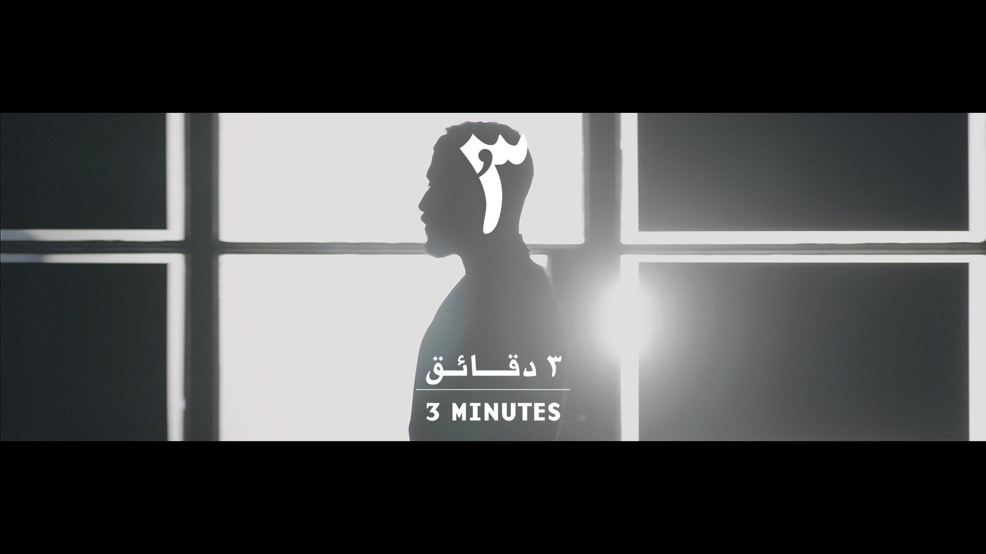 Mashrou Leila 3 Minutes Official Music Video مشروع ليلى
