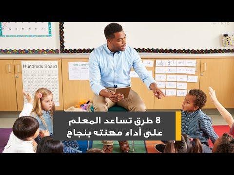 فديو 8 طرق تساعد المعلم على أداء مهنته بنجاح Talk Show Scenes Talk