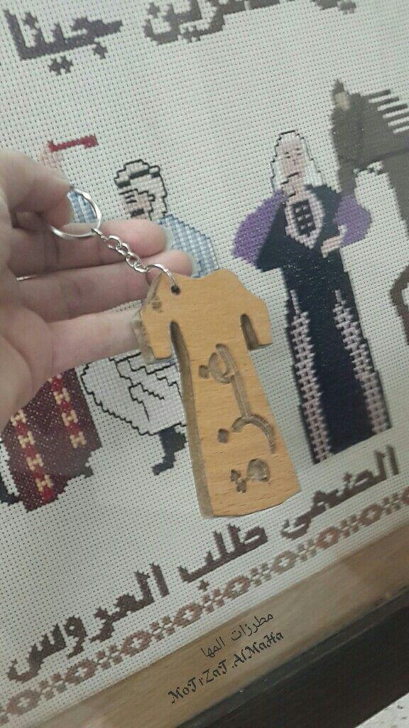 ميدالية خشب مطرزات المها Corkscrew