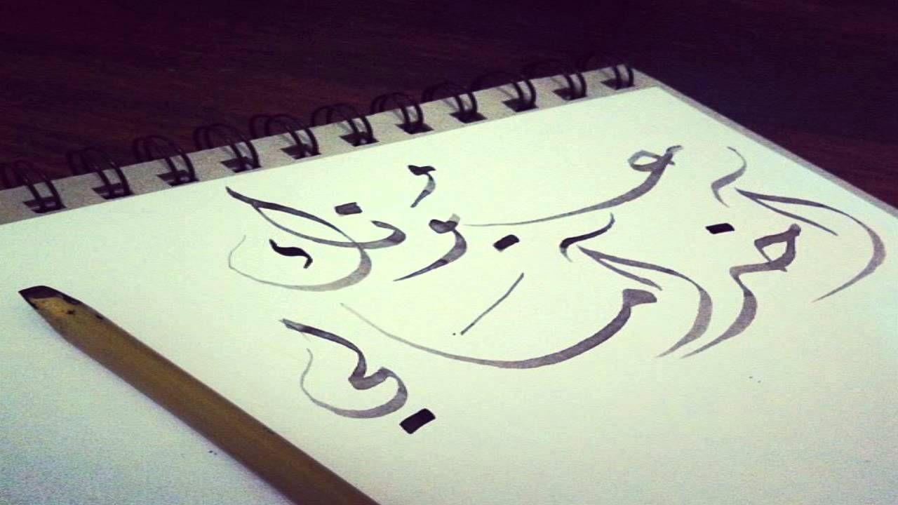 عيونك اخر امالي عبادي الجوهر Art Arabic Calligraphy