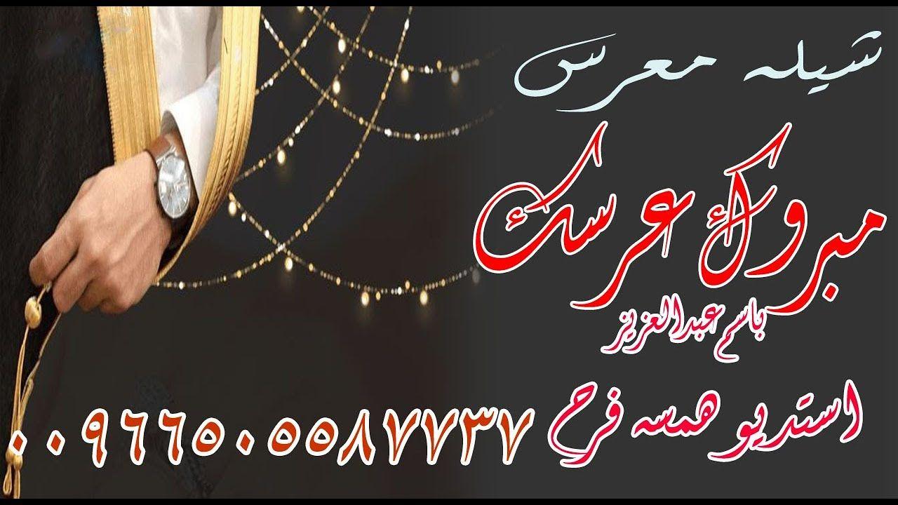 شيله معرس باسم عبد العزيزمبروك عرسك عد وبل الغمام شيله 2021 تنفيذ لطلب 0 Arabic Calligraphy Calligraphy Arabic