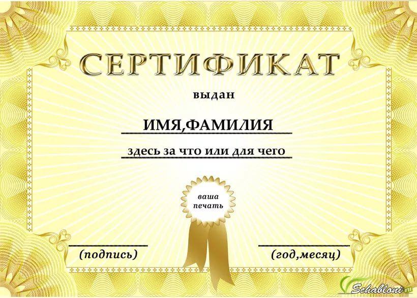 сертификаты картинки для печати красивого оттенка волосы