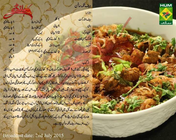 Beef Tikka Salan Indian Food Recipes Pakistani Food Food
