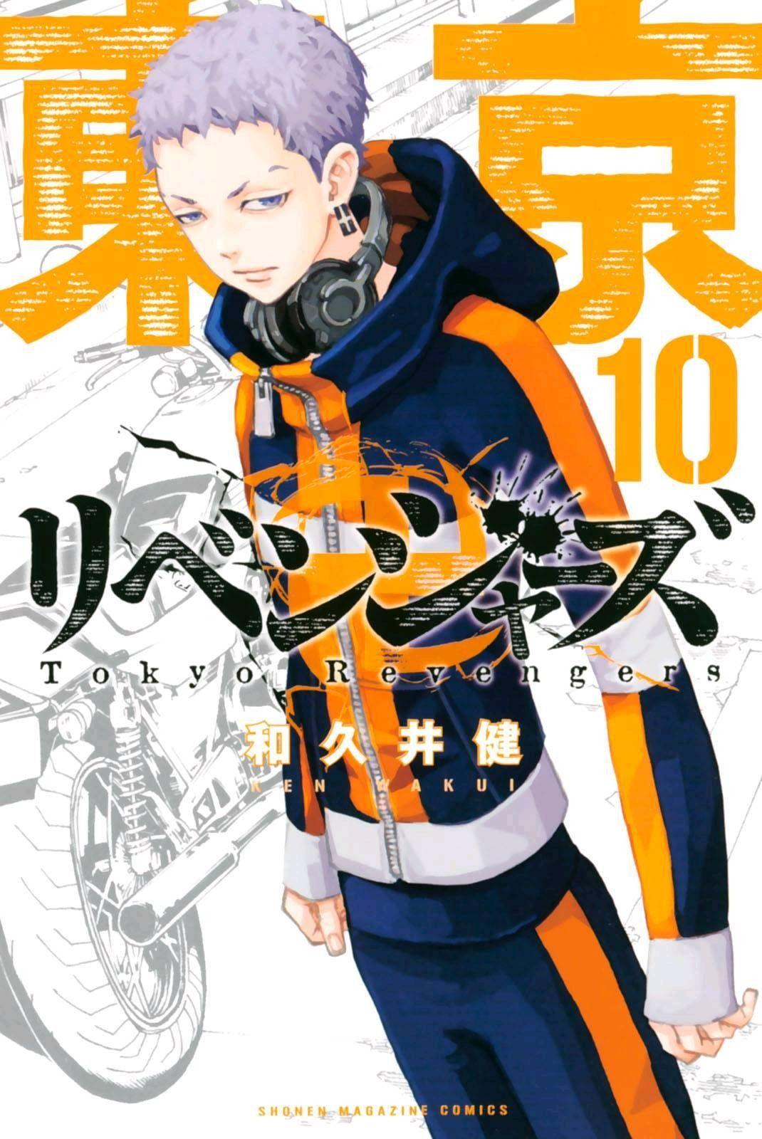 Tokyo Revengers Manga Covers Manga Tokyo