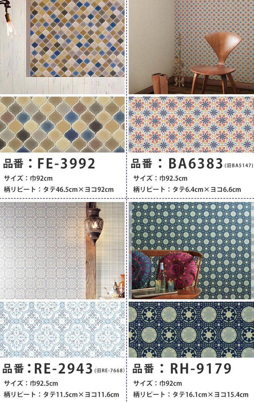 のりなし壁紙 おすすめのモロッコタイル柄の壁紙 タイル 柄 模様替え モロッカン