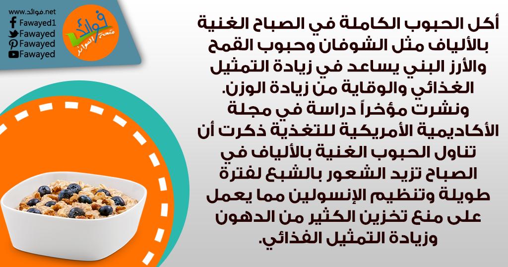 الحبوب الكاملة تساعد في زيادة معدل التمثيل الغذائي و التخسيس