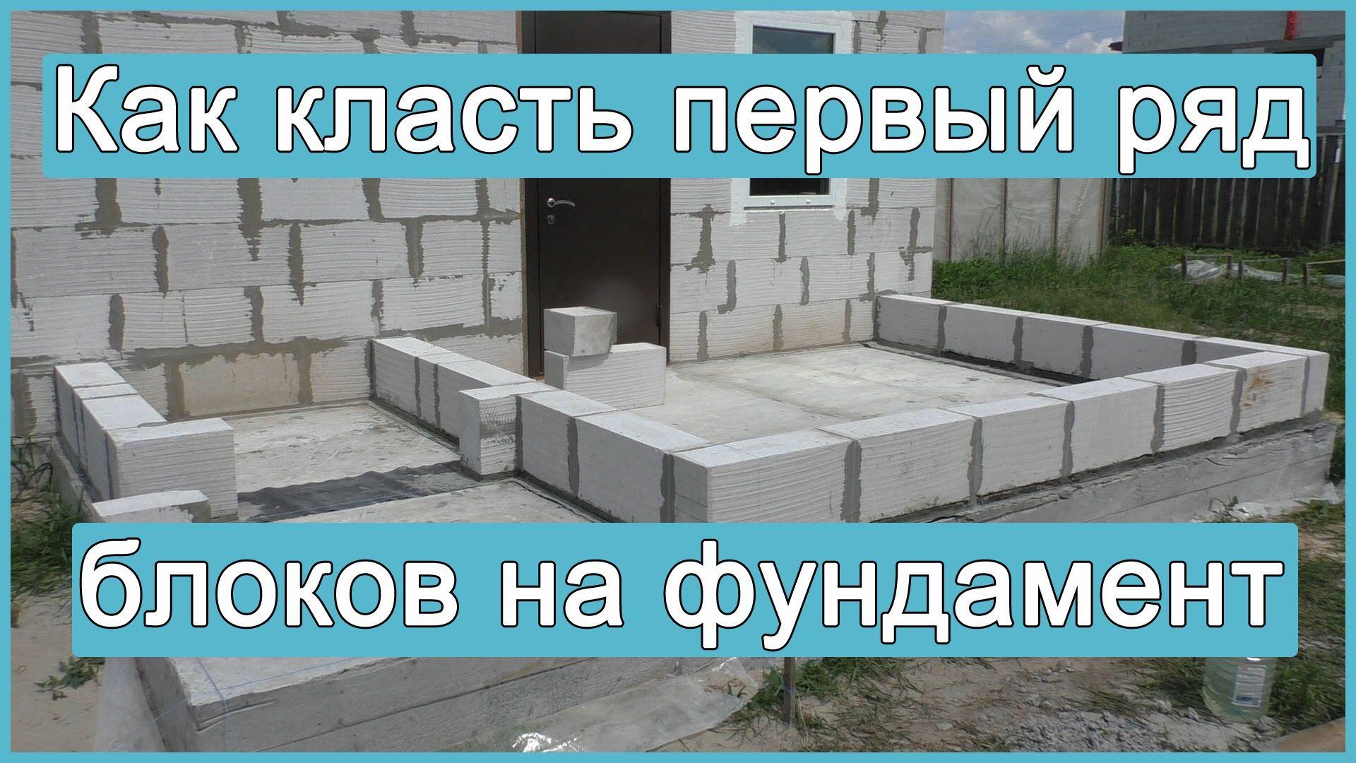 Как класть первый ряд блоков на фундамент своими руками? Самое сложное в кладке блоков это первый ряд. Он всегда укладывается на цементно-песчаный раствор, с...