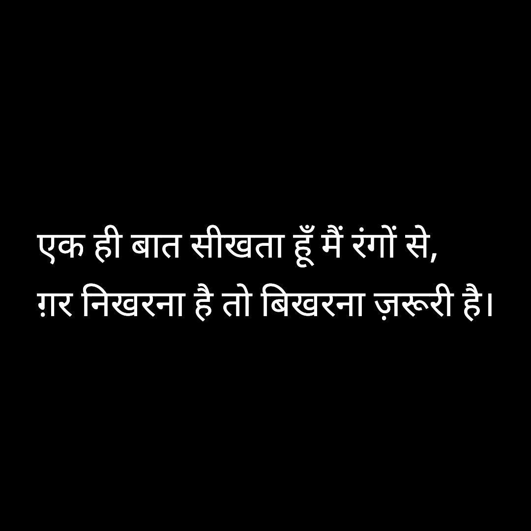 Patthar pe gish ke hinna rang lati hai  Hindi quotes, Gulzar