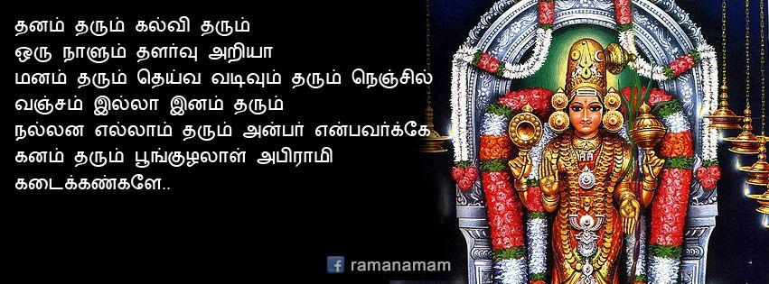 thirukadaiyur abirami temple contact number Life, You
