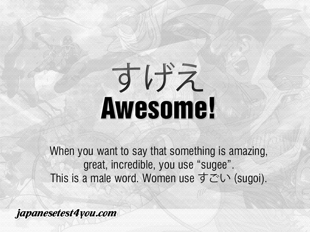 lol....men and women saying differently...meaning you have to learn both ways if you want to understand in conversation. *tilts head* I didn't remember Japanese did this, am I really this rusty?
