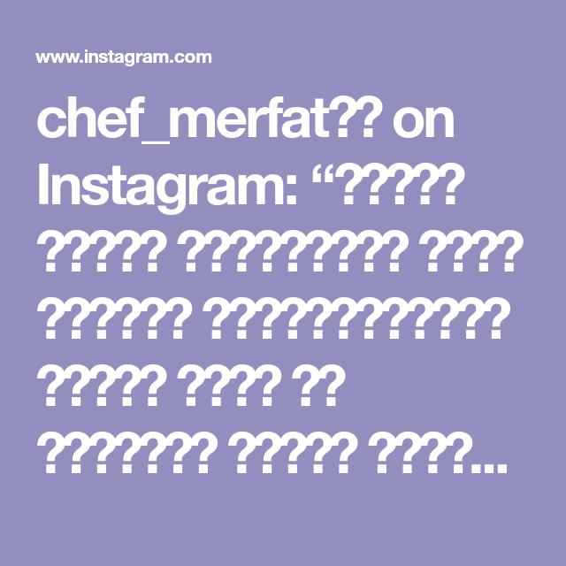 Chef Merfat On Instagram كيكة الموز بالشوفان صحية وطعمها خطييييييير الطعم يبكي من اللذاذة وريحة البيت م Instagram Tech Company Logos Company Logo