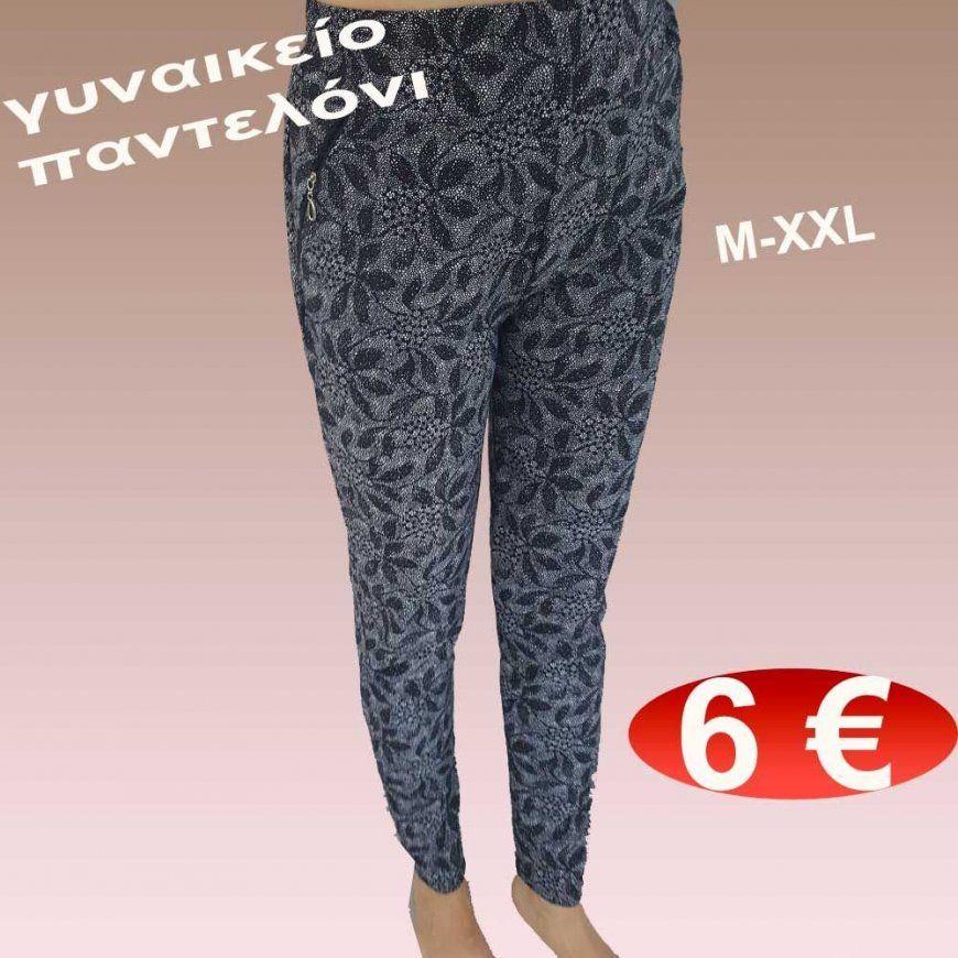 3f55e8ad0ea9 Γυναικεία παντελόνια βαμβακερά φανταστική ποιότητα Μεγέθη M-XXL ...