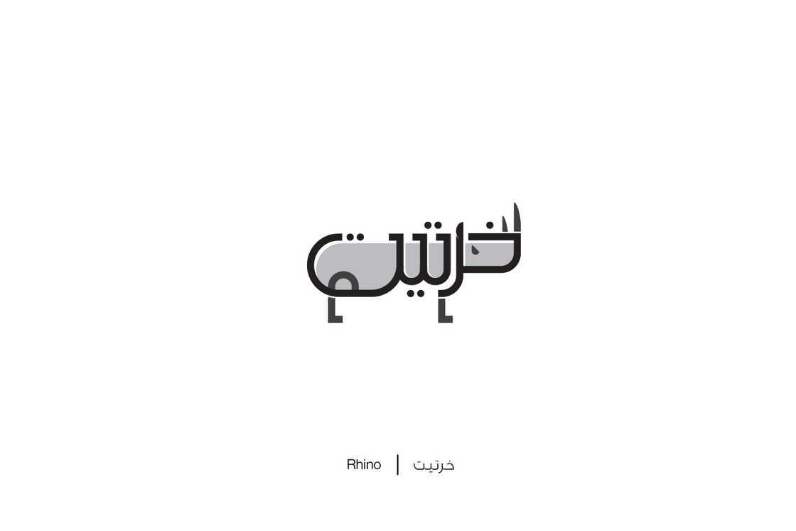 Pour beaucoup, la langue arabe est une succession de vagues, assez difficiles à comprendre. Alors pour nous aider à y voir plus clair, le graphi