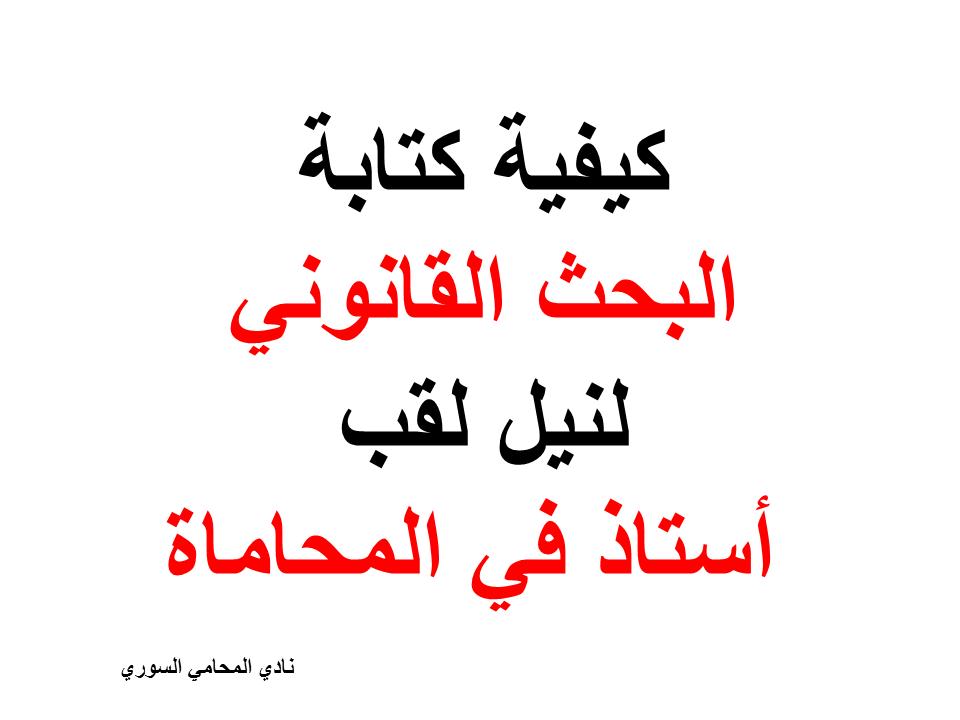 كيفية كتابة البحث القانوني لنيل لقب أستاذ في المحاماة نادي المحامي السوري Arabic Calligraphy Calligraphy