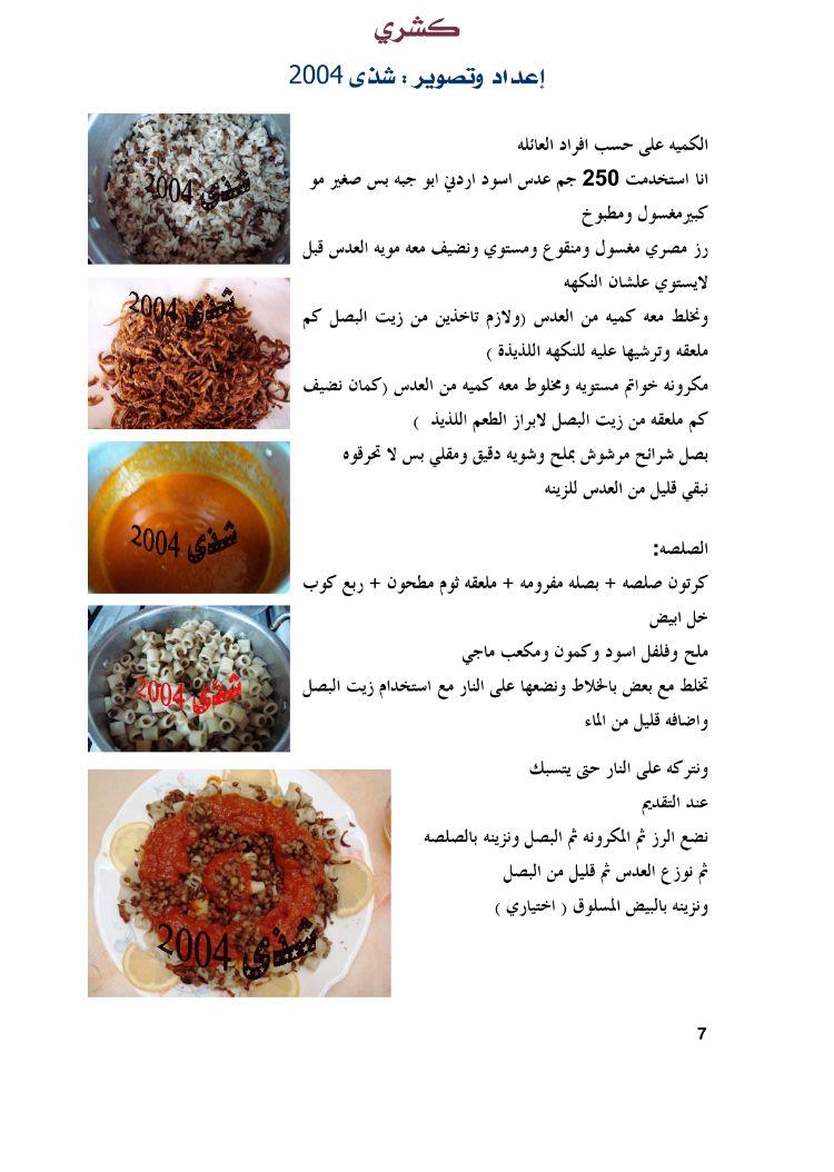 الكشري Food Red Peppercorn Peppercorn