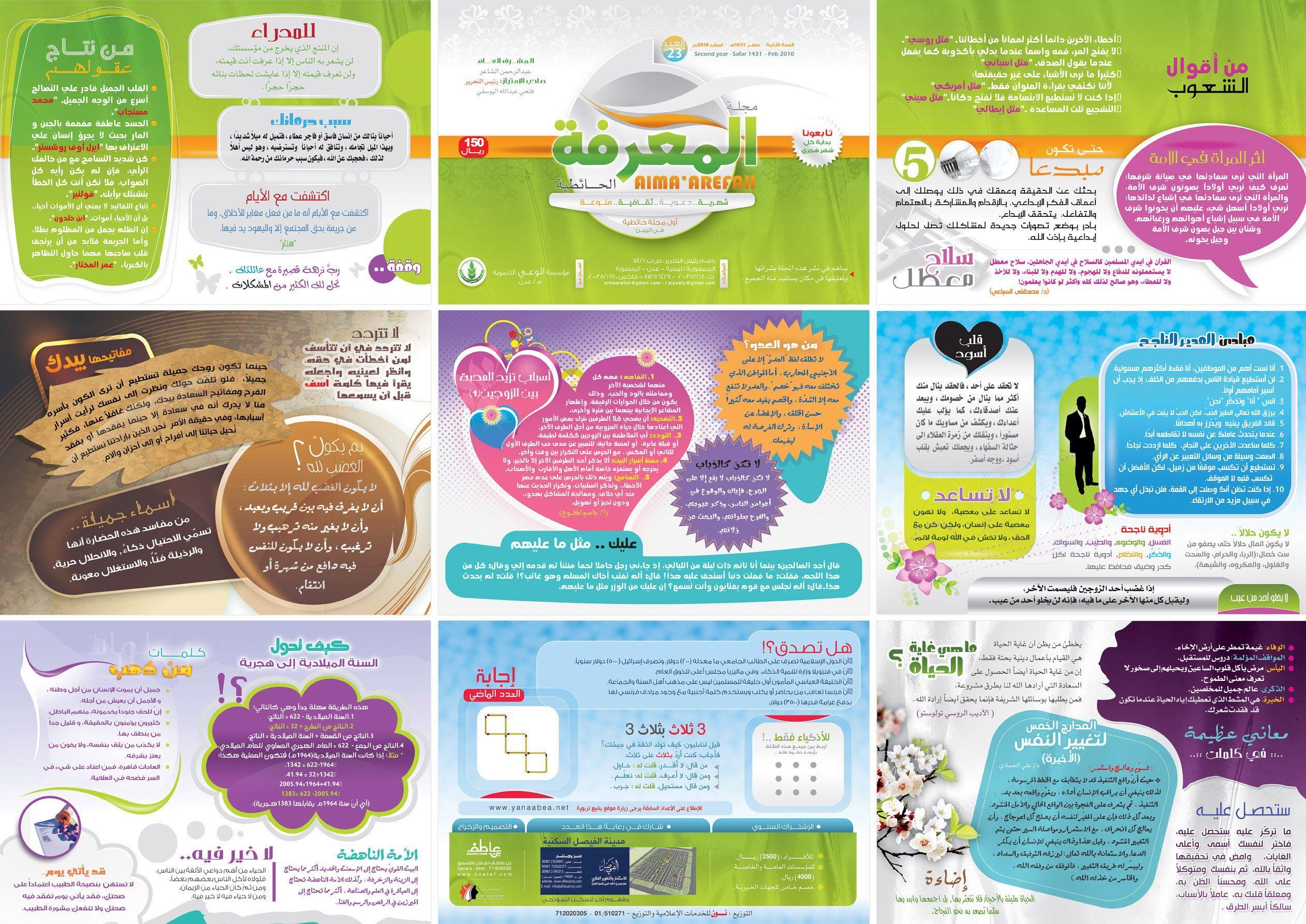 مجلة حائطية مدرسية جاهزة اجمل صور Banner Design Banner Design