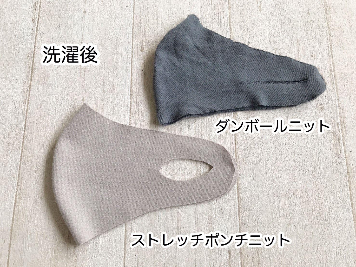 生地 マスク 作り方 ニット