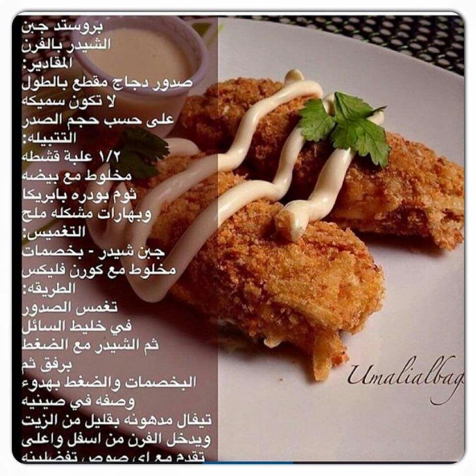 بروستد بالجبن Recipes Cooking Recipes Food