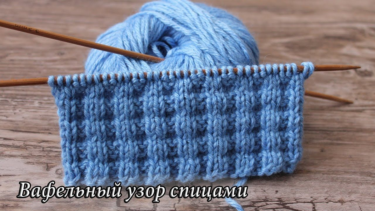 Waffle Stitch Knit Pattern