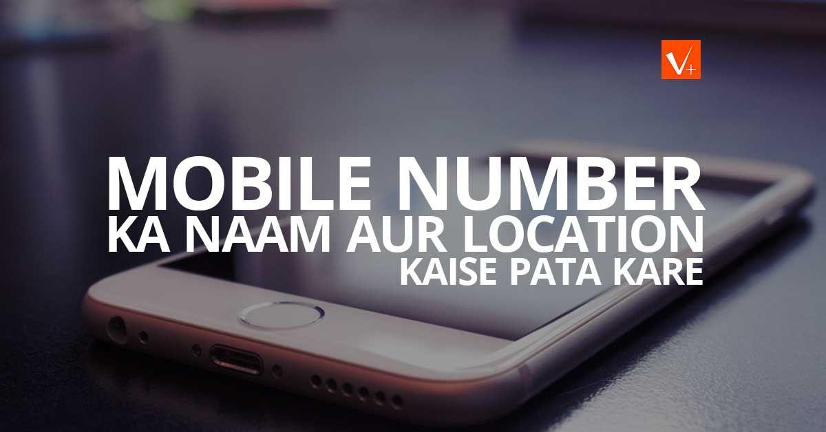 Mobili Kare ~ Mobile number ka naam aur location kaise pta kare mobile