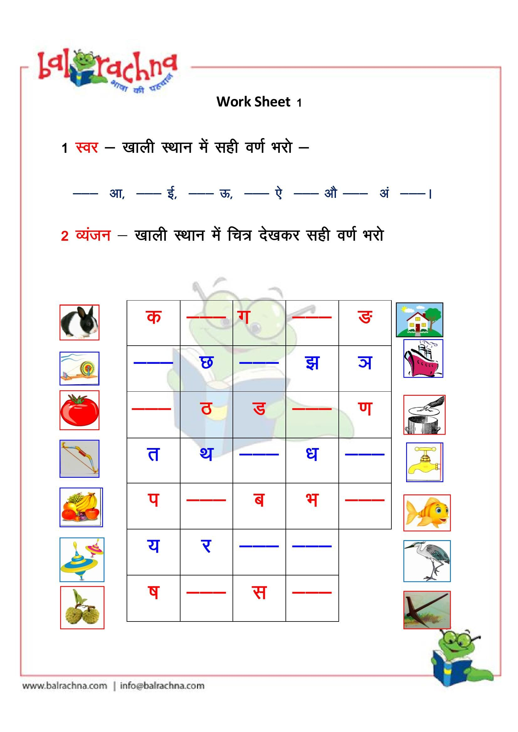 Pin by Aditi Maid on Hindi Hindi worksheets, English