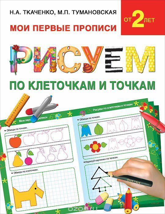 Комочки. | купить школьный учебник в книжном интернет-магазине.