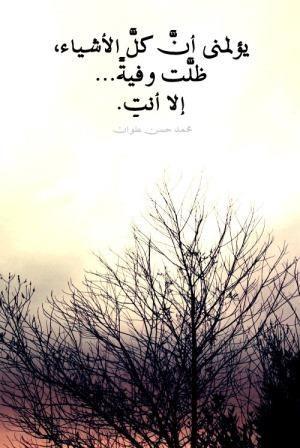 صور حزينة عن وفاء الاحبة و الخذلان Sowarr Com موقع صور أنت في صورة Arabic Love Quotes Cool Words Lovely Quote