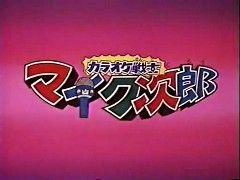 Karaoke Senshi Mike-Jiro カラオケ戦士マイク次郎 1994