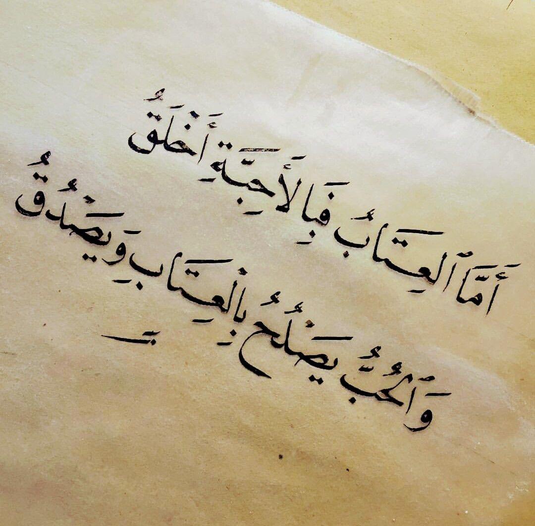 Pin By Bana Yaziji On همسات Islamic Calligraphy Painting Calligraphy Painting Islamic Calligraphy
