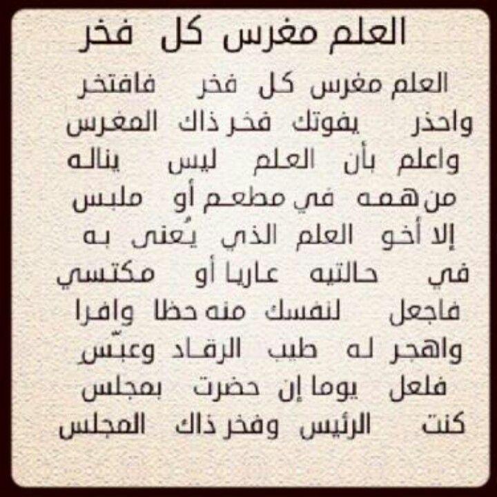 اﻹمام الشافعي Arabic Words Quotes Words