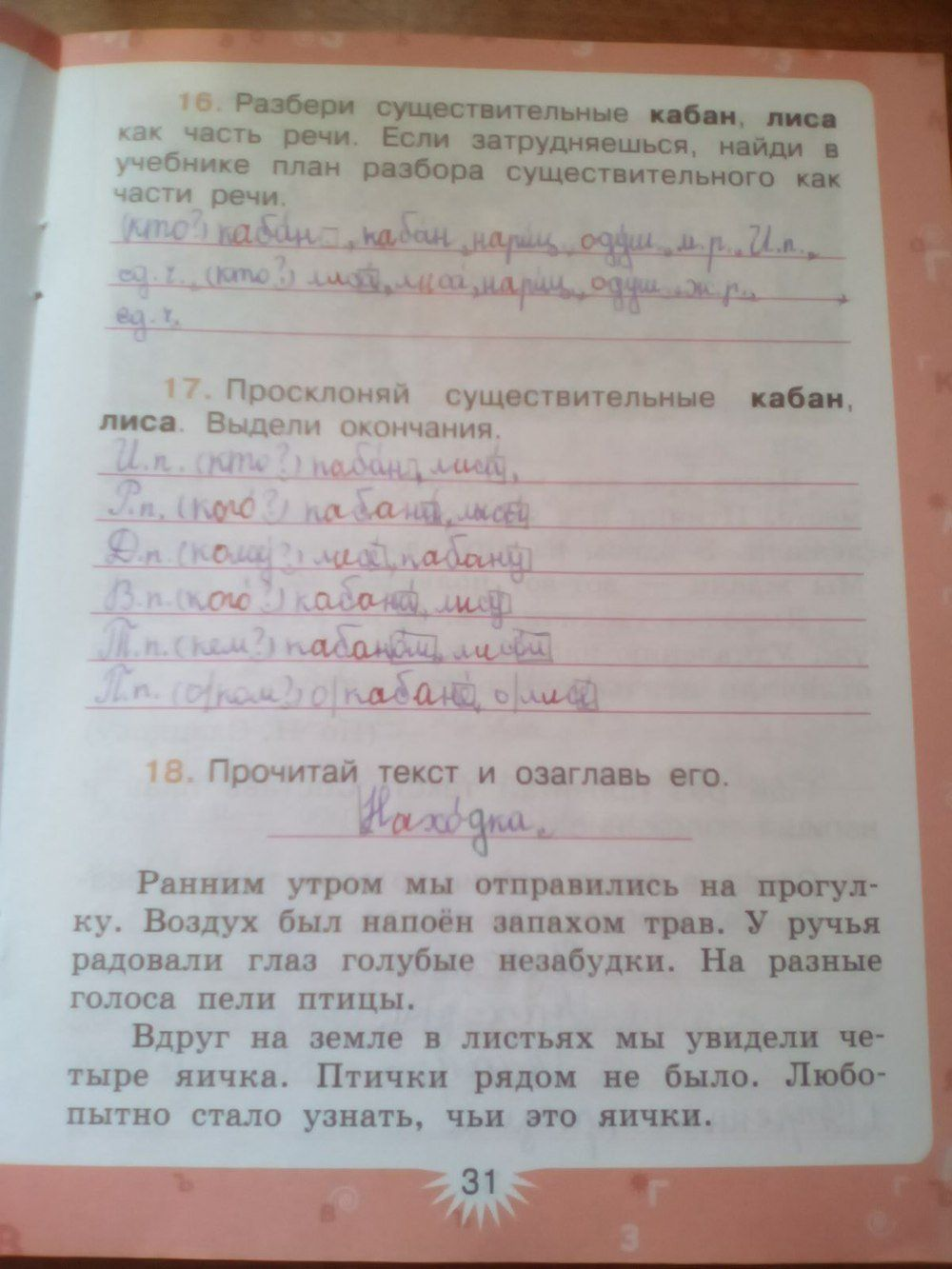 Математика 3 класс и.и.аргинская номер